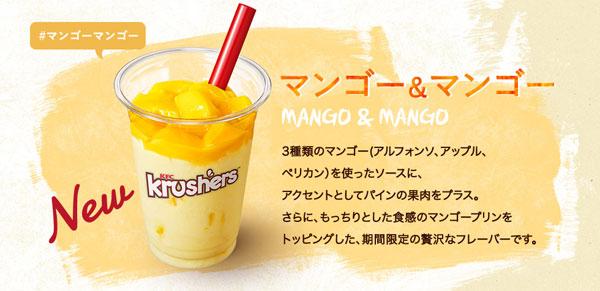 krushersのマンゴー