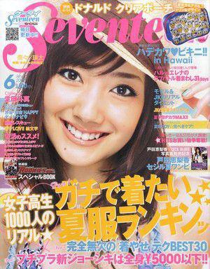 Seventeen表紙の波瑠
