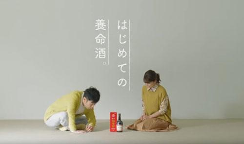 養命酒の藤井隆夫婦CM1