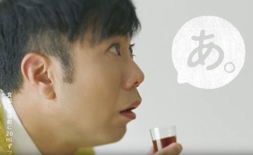 養命酒の藤井隆夫婦CM3