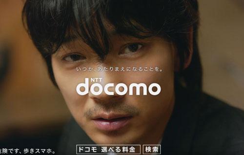 DocomoのCM8