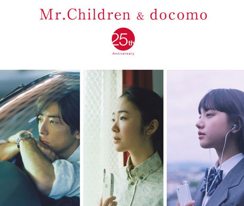 docomoとMr.Childrenのコラボ
