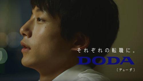 DODAのCM7