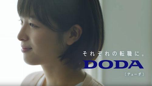 DODAのCM6
