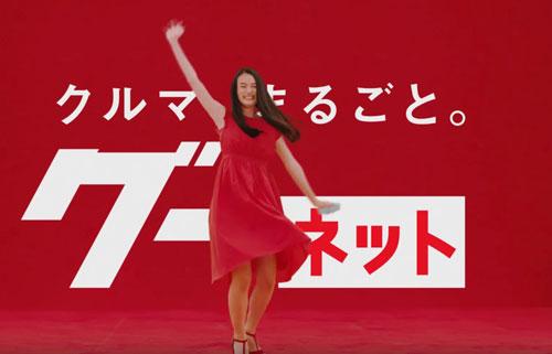 八木莉可子グーネットのCM4