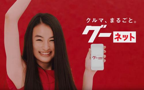 八木莉可子グーネットのCM6