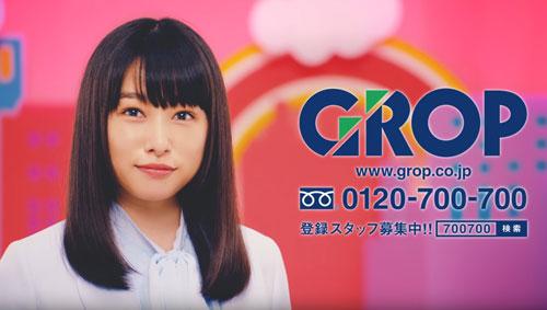 GROP桜井日奈子ダンスCM9