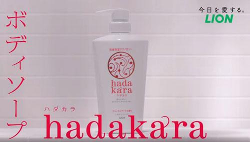 hadakara(ハダカラ)のCM7