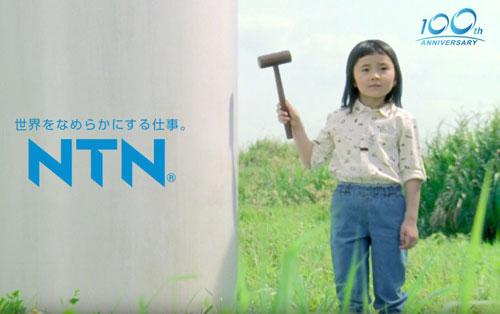 NTNのCM8