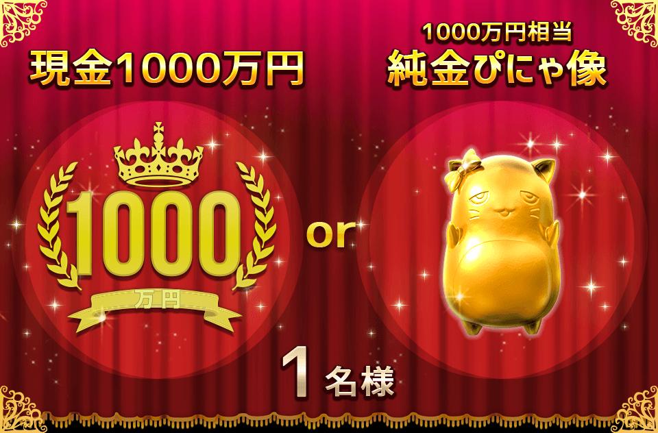 1000万円が純金ぴにゃ像