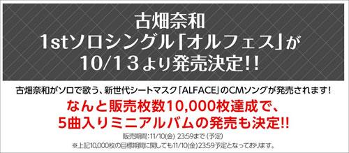 10月13日より発売決定!