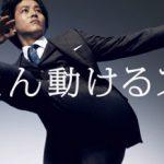 AOKI楽動スーツのCM4