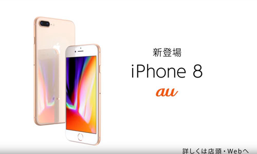 au三太郎iPhone8のCM10