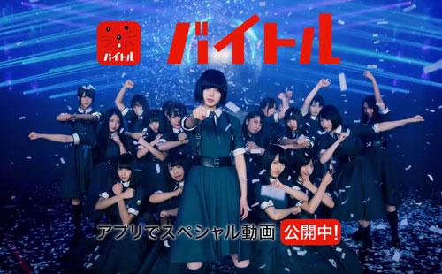 欅坂46バイトルのCM9