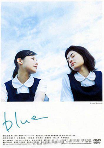 映画「blue」