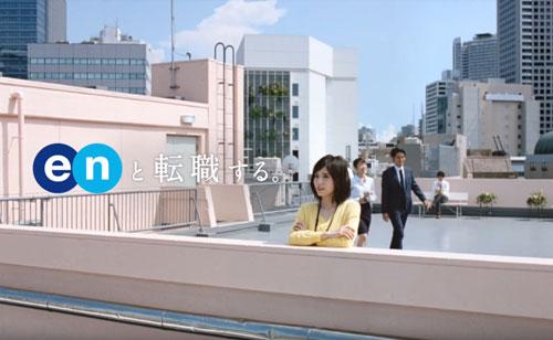 松岡茉優のエン転職のCM1