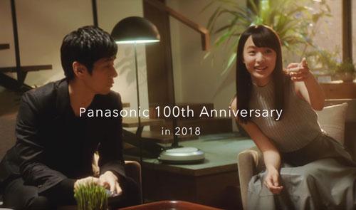 パナソニック100周年のCM2