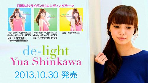 新川優愛のCD「de-light」