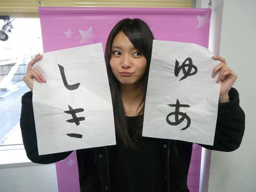 新川優愛の書道
