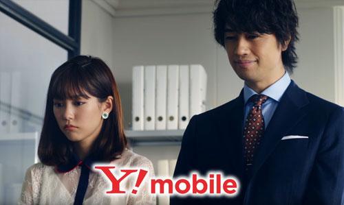 YモバイルのCM14