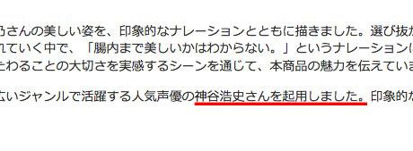 神谷浩史さんを起用しました。