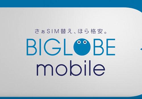 Biglobe MobileのCM7