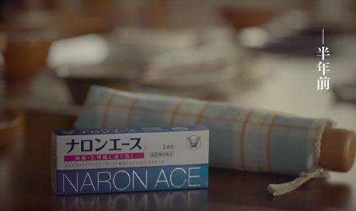 ナロンエースのCM3