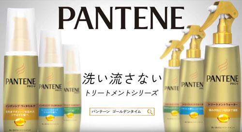 PANTANE石田ニコルのCM10