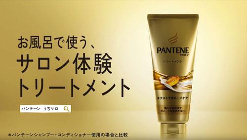 PANTANE石田ニコルのCM11