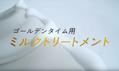 PANTANE石田ニコルのCM3