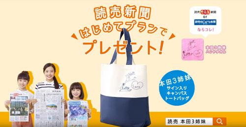 読売新聞本田3姉妹のCM13