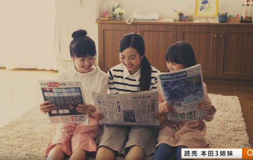 読売新聞本田3姉妹のCM14