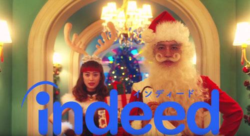 インディードクリスマスCM1