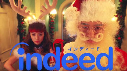 インディードクリスマスCM3