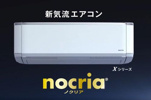 ノクリアX暖房のCM7