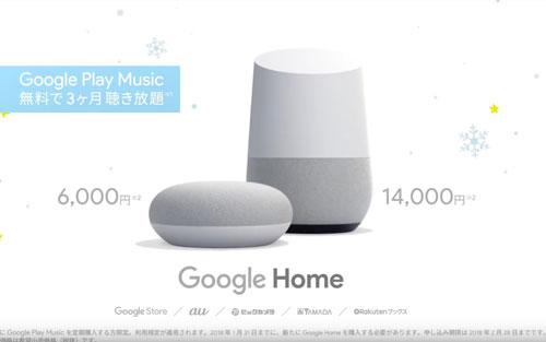 グーグルホームクリスマスのCM8