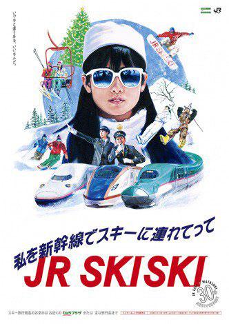 私を新幹線でスキーに連れてって