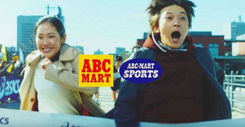 ABCマートCM5