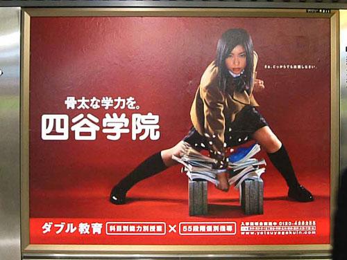 小野まりえの四谷学院のポスター