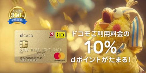 dカードのCM4