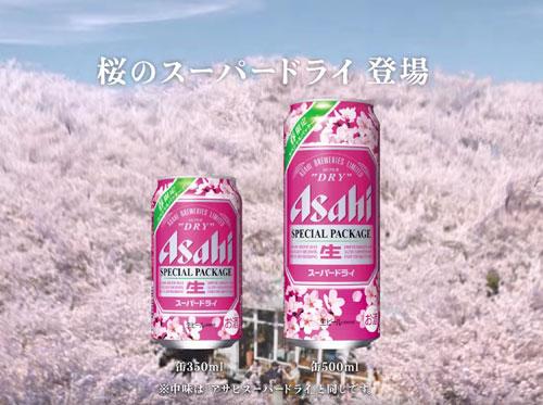 桜のスーパードライのCM5