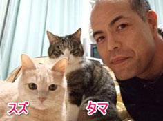 田中要次のネコ
