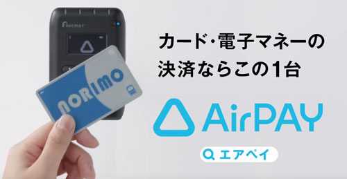 AirpayのCM7