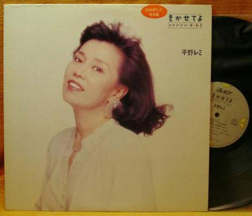 平野レミのレコード