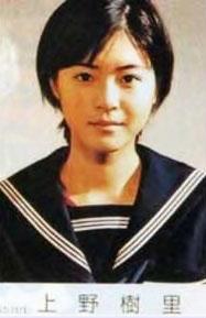 上野樹里の卒業写真
