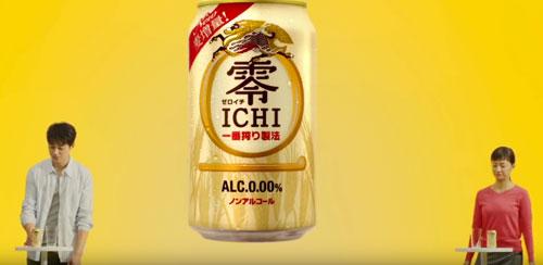 零ICHIのCM1