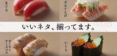 かっぱ寿司のCM6