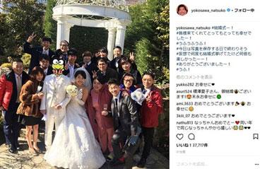 横澤夏子結婚式