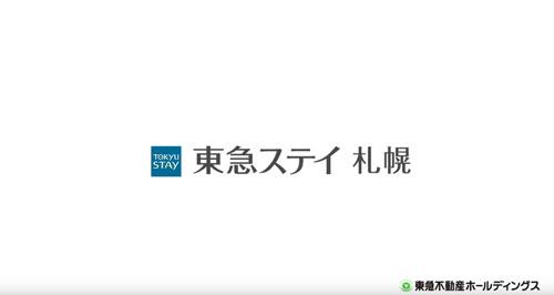 東急ステイ札幌のCM1