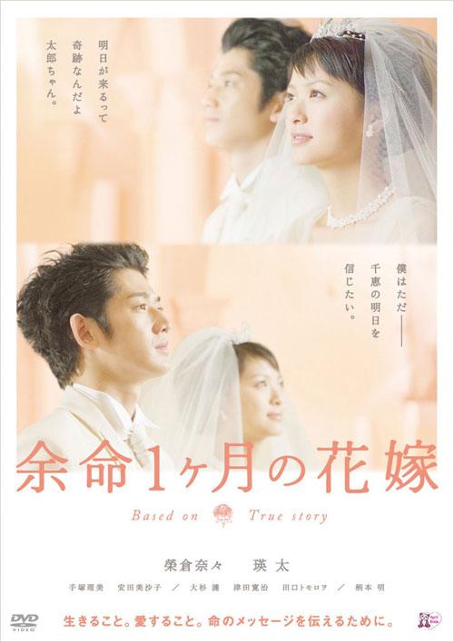 余命一ヶ月の花嫁